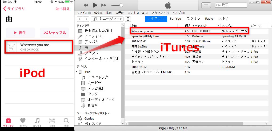 iPodからiTunesへファイルを転送する