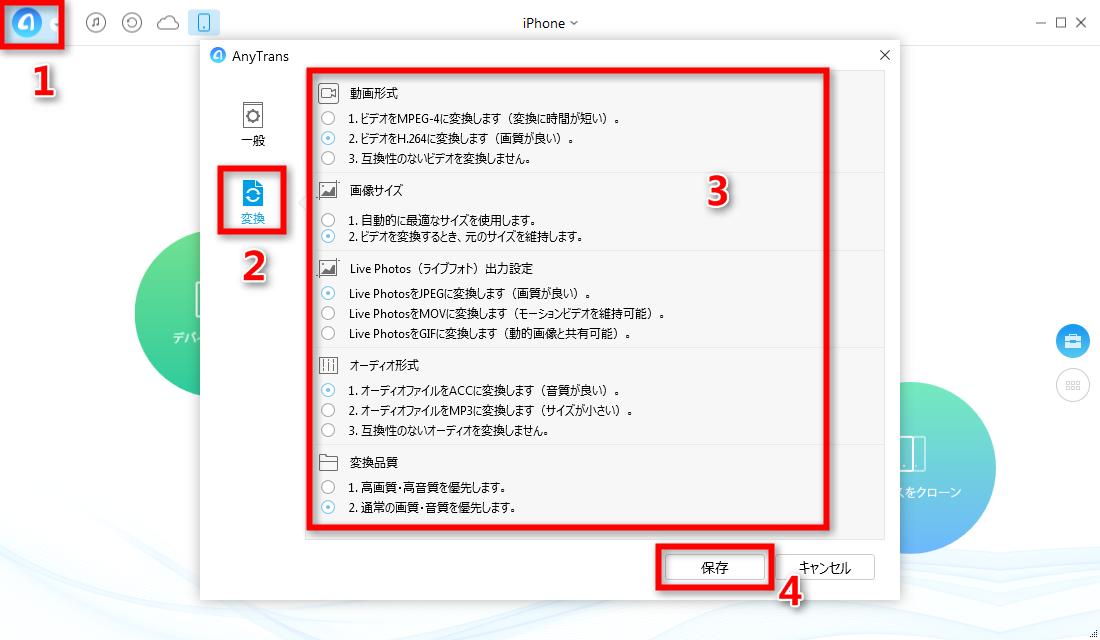 ステップ2:動画転換の形式や品質などを設定する