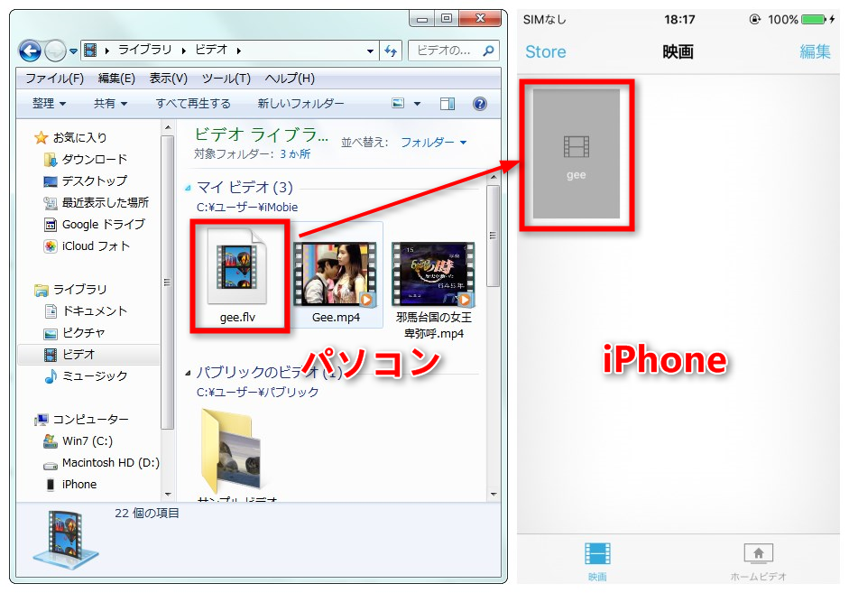 AnyTransでiPhoneにFLVファイルを入れる