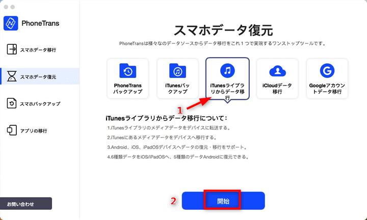 「iTunesライブラリからデータ移行」を選択