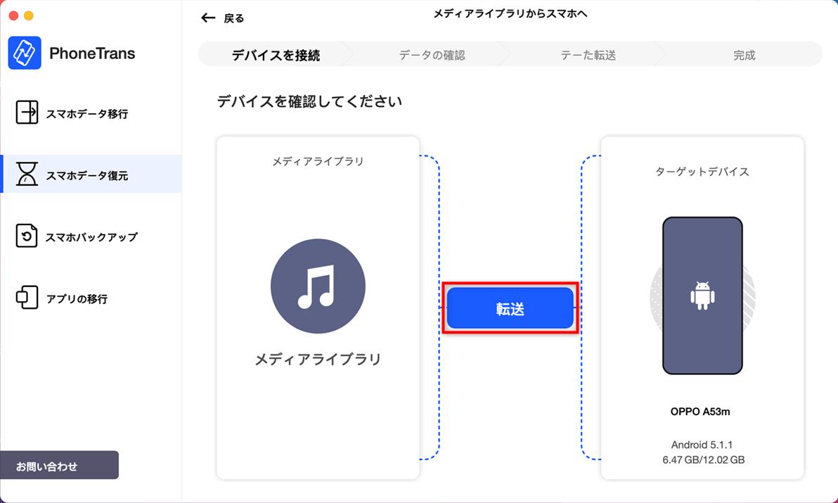 Androidデバイスを接続