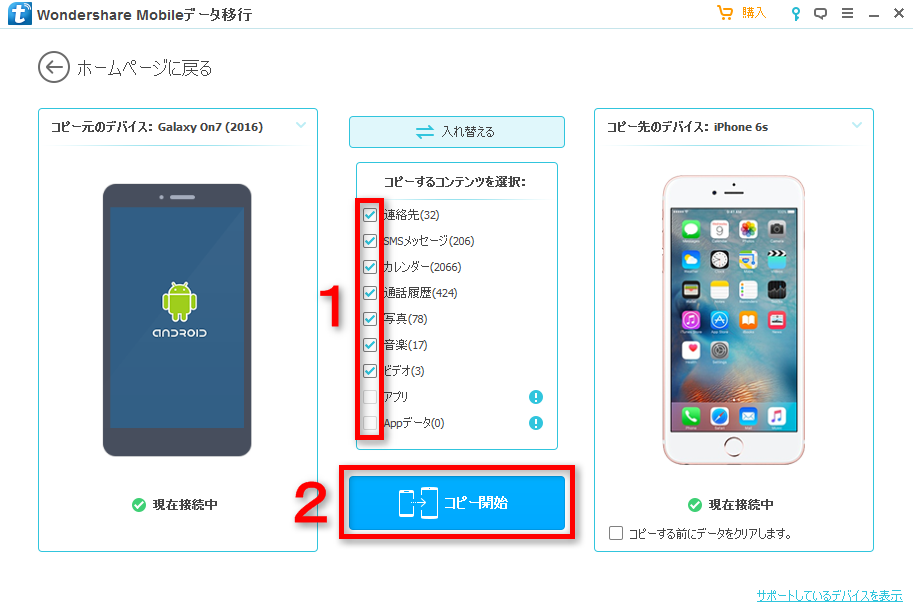 XperiaからiPhoneにデータを移行する-方法3