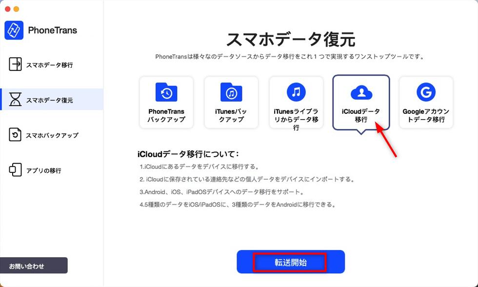 「iCloudデータ移行」を選択