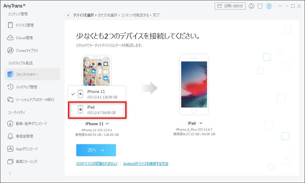iPadからiPhoneへカレンダーを同期する方法 2-1