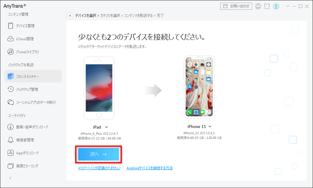 iPadからiPhoneへカレンダーを同期する方法 2-2