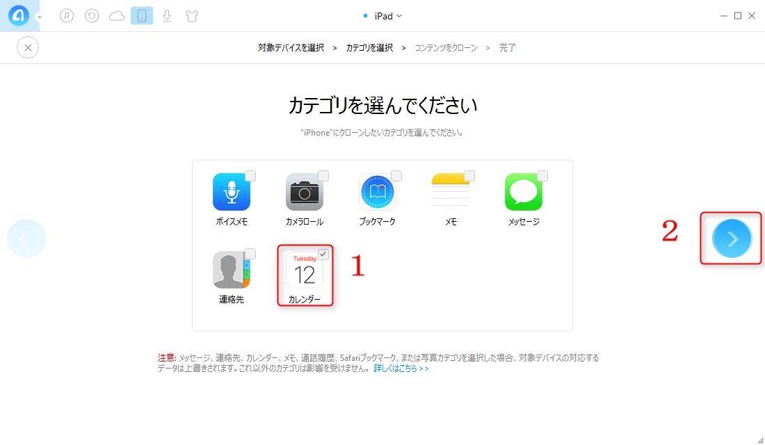 AnyTransでiPadからiPhoneへカレンダーを同期する ステップ3