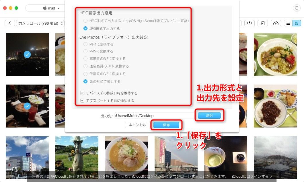 iPadのデータをMacに移す方法 ー 写真の出力形式と出力先を設定