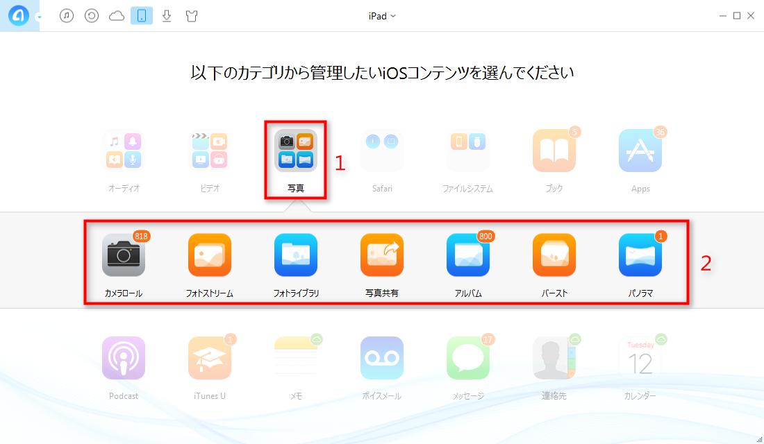 iPadの写真をパソコンに取り込むには Step 2