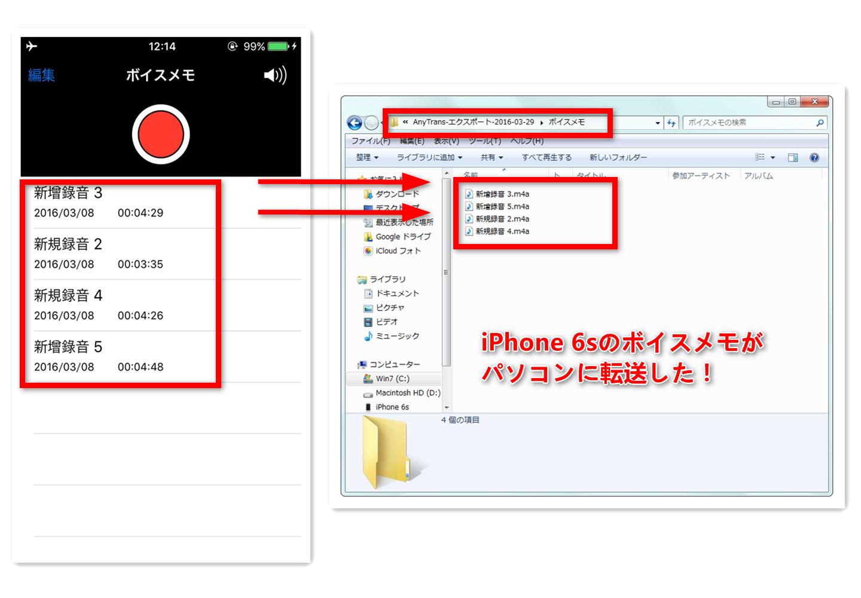 AnyTransでiPhone 6/6s (Plus)からボイスメモをパソコンに転送