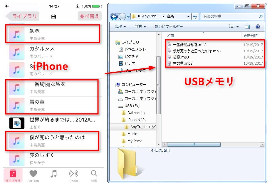 AnyTransでiPhone 8からUSBメモリにデータを入れる