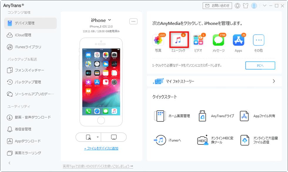 iPhone 8からiTunesに音楽を転送する Step 1