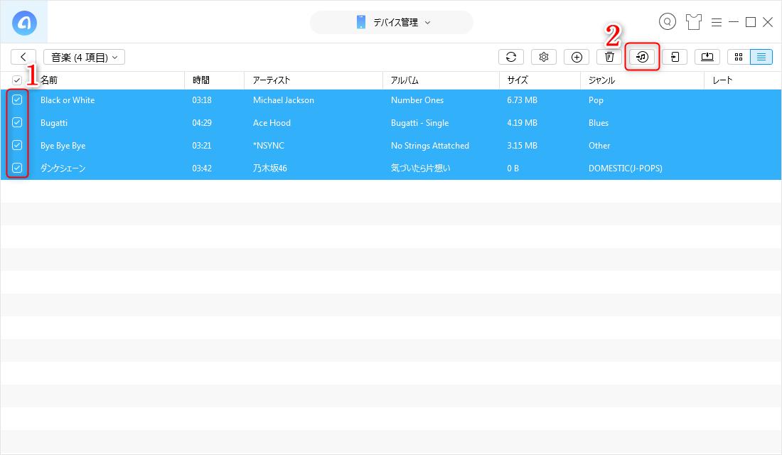 iPhone 8からiTunesに音楽を転送するStep 3