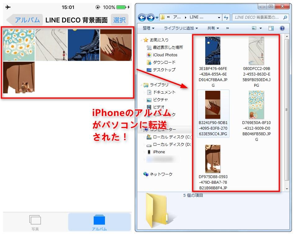 iPhoneのアルバムがパソコンに転送された