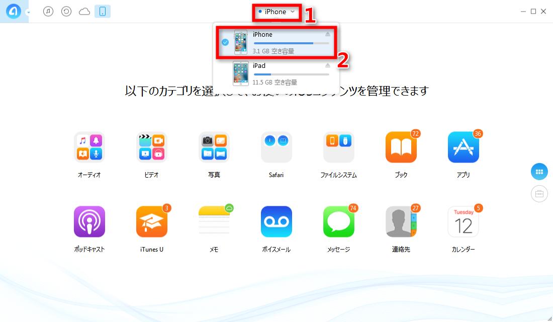 共有したいアプリのあるデバイスに入る