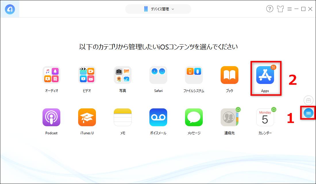 iPhoneの間でアプリを転送する方法 2