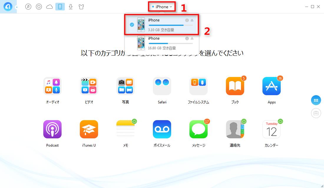 iPhoneの間でアプリを転送する方法 ステップ2-1