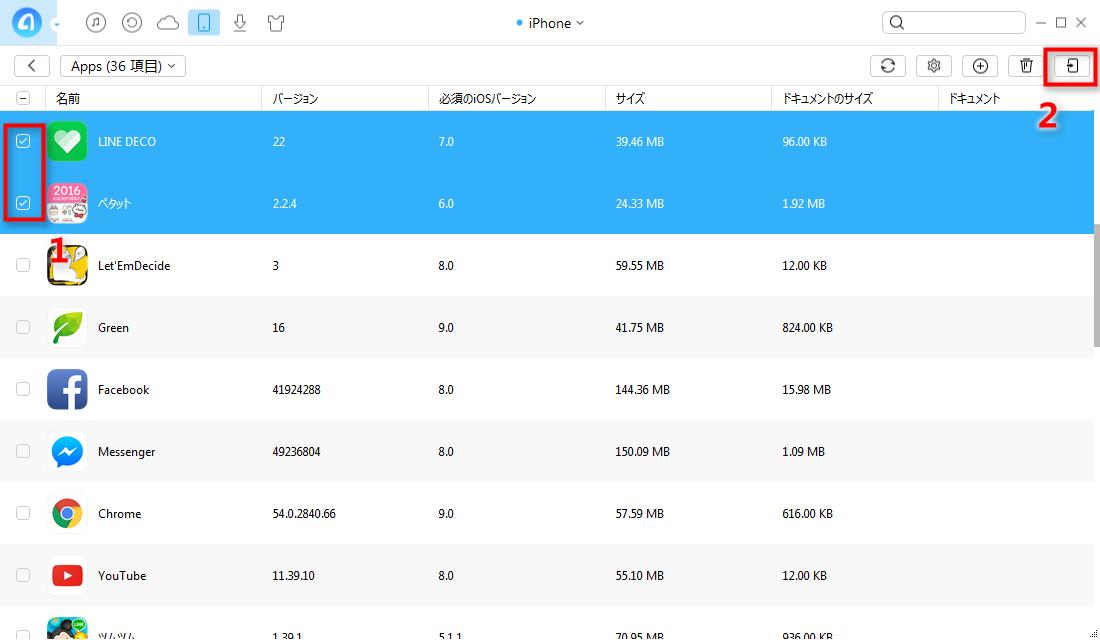 iPhoneからiPadに写真を転送するには ステップ2-2