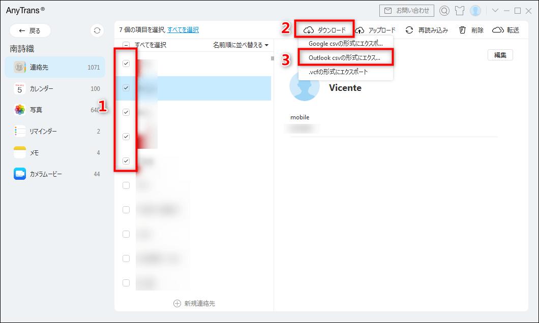 iPhoneから連絡先をWindowsアドレス帳にインポートする