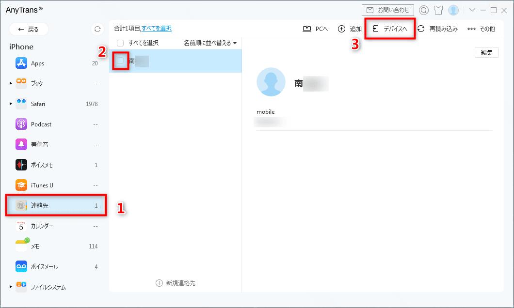 「デバイスへ」アイコンをクリック