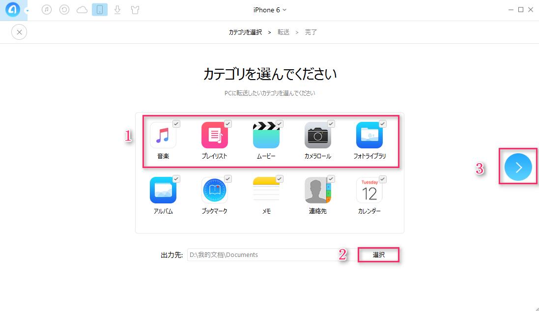 iPhoneからパソコンにデータを移行する方法-ステップ2