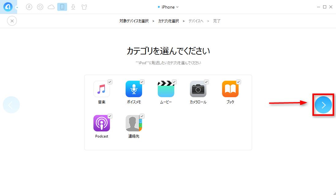 iPhoneからiPodにデータを転送する方法