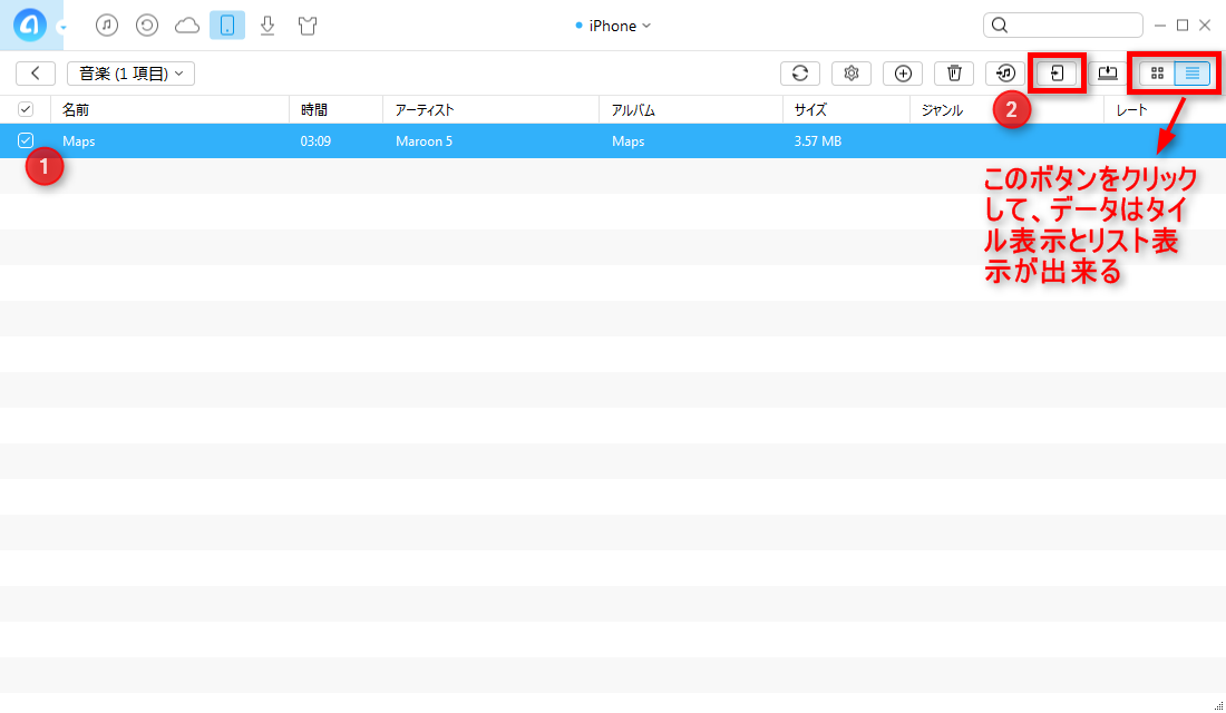 iPhoneからiPodにデータを移動する方法