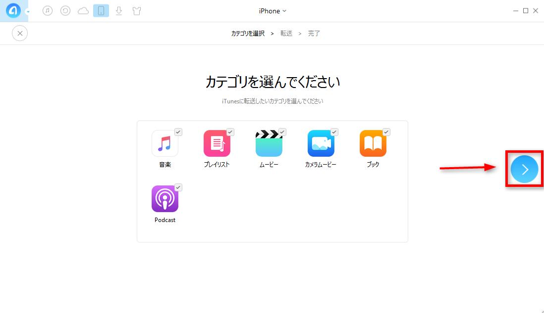 iPhoneのデータをiTunesに移行する方法