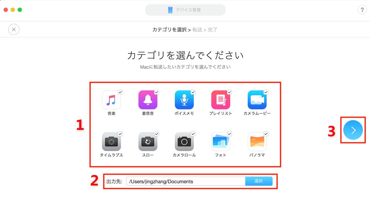 iPhoneのデータを選択してMacへ移行する