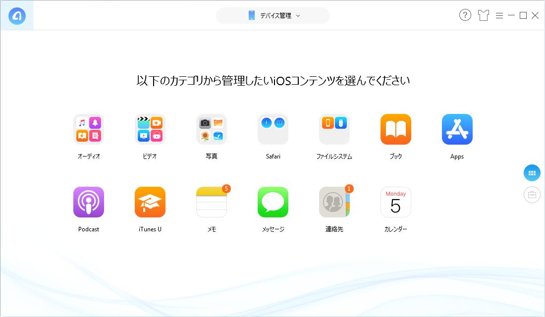AnyTrans for iOSでiPhoneからデータを選択的にパソコンに移行する