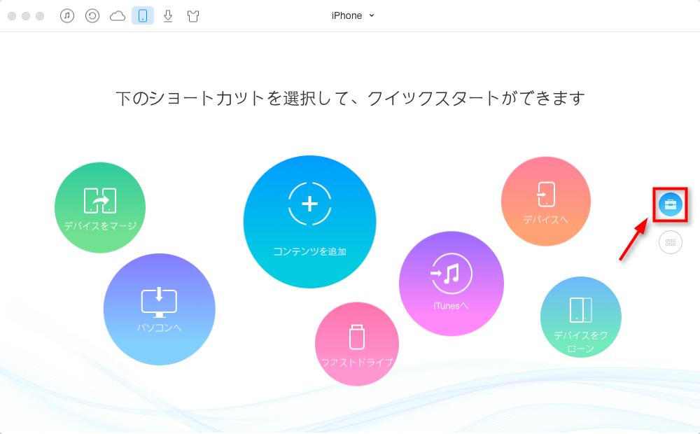 ステップ1 iPhoneデータの一括管理画面に入る