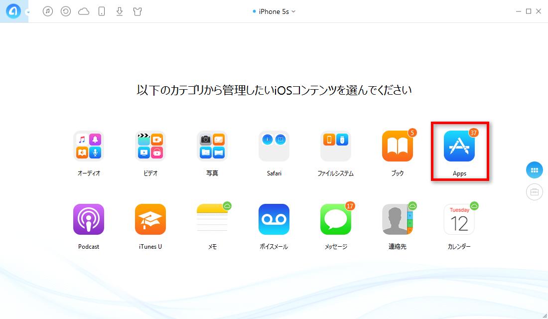 iPhoneからLINEのデータ移行方法-ステップ2