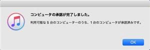 iPhoneの音楽をMacに取り込む Step 2