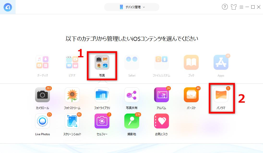 iPhoneからパノラマ写真を転送する方法 2