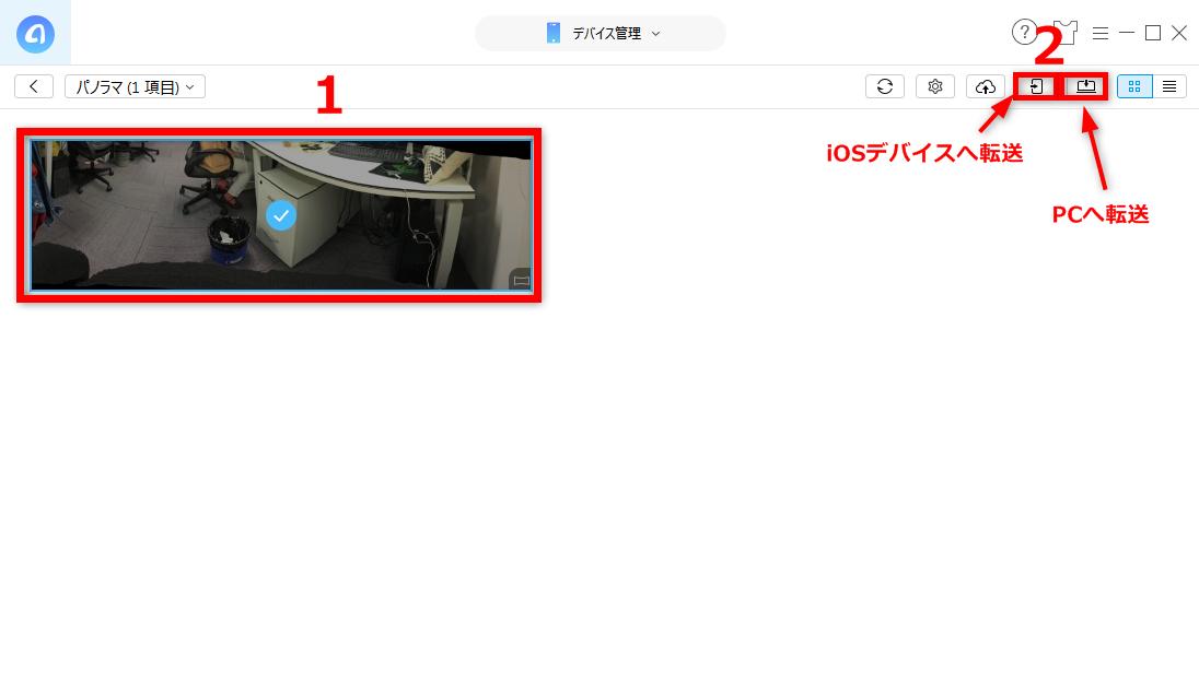 iPhoneからパノラマ写真を転送する方法 3