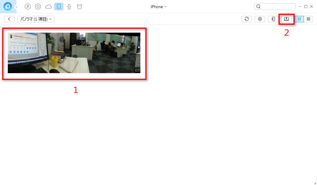 iPhoneのパノラマ写真をパソコンに転送する方法-ステップ3