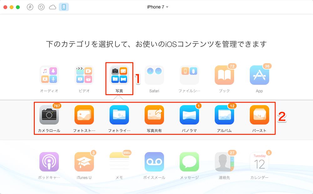 iPhone 7の写真を簡単にMacに取り込む