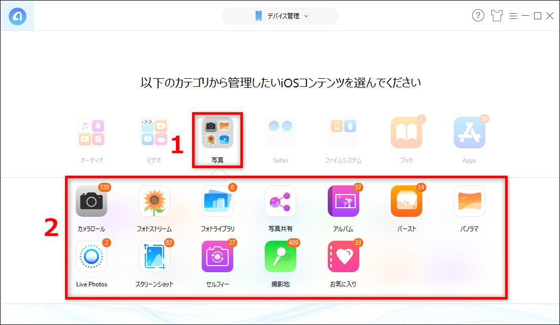 iPhoneの写真をWindows 7のパソコンに転送する 2