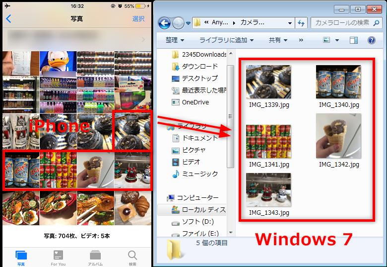 iPhoneの写真をWindows 7のパソコンに転送された