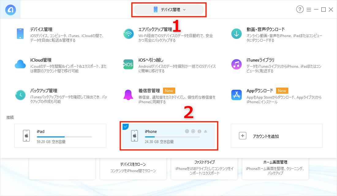 ステップ1 iPhoneとiPadをAnyTrans for iOSに接続する