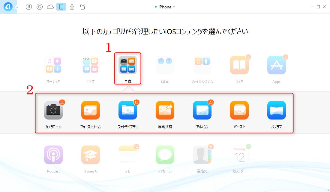 iPhoneからiPadに写真を送る方法-ステップ2