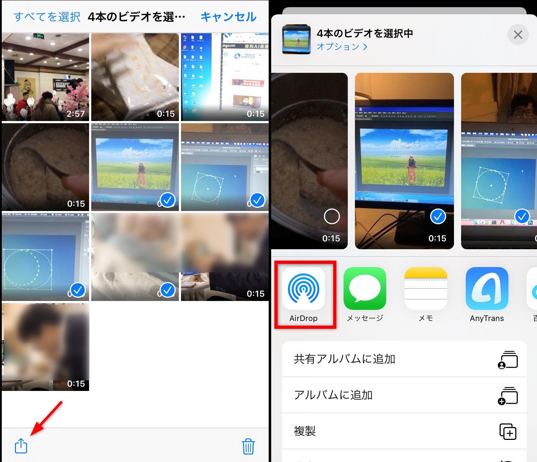 AirDropでiPhoneとiPadの間で動画を転送