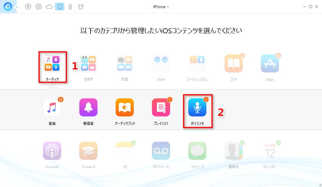 ステップ1:iPhoneのボイスメモに入る