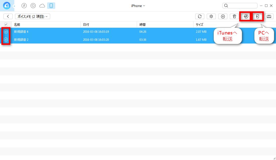 iPhoneのボイスメモをiTunes/PCへ転送する
