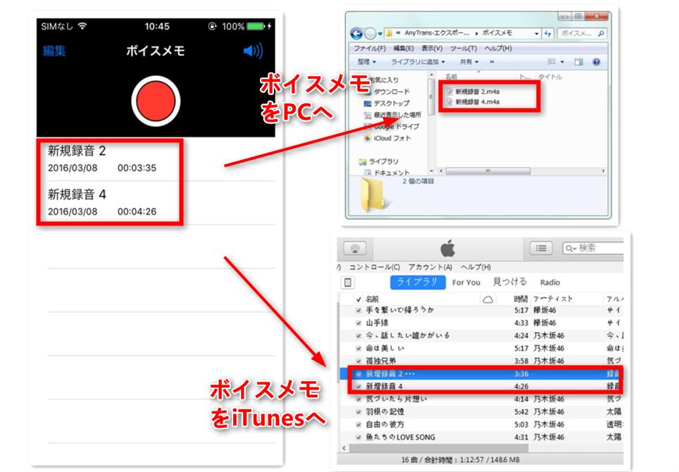 iPhoneのボイスメモがiTunes/PCに転送された