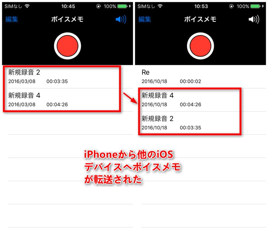 iPhoneのボイスメモがiPhoneに転送された