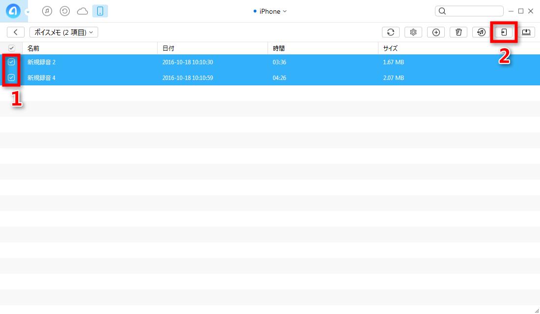 iPhoneのボイスメモをiOSデバイスへ転送する送する