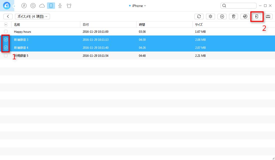 ステップ3-iPhoneからボイスメモをiPadに転送する