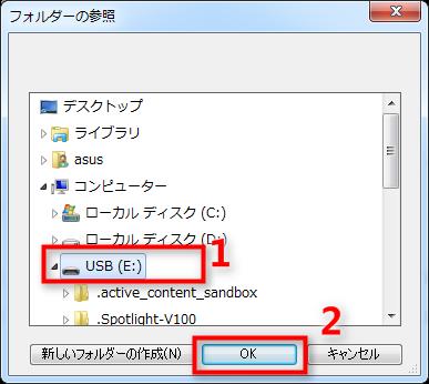 AnyTransでiPhone XのファイルをUSBメモリに保存する – Step 4