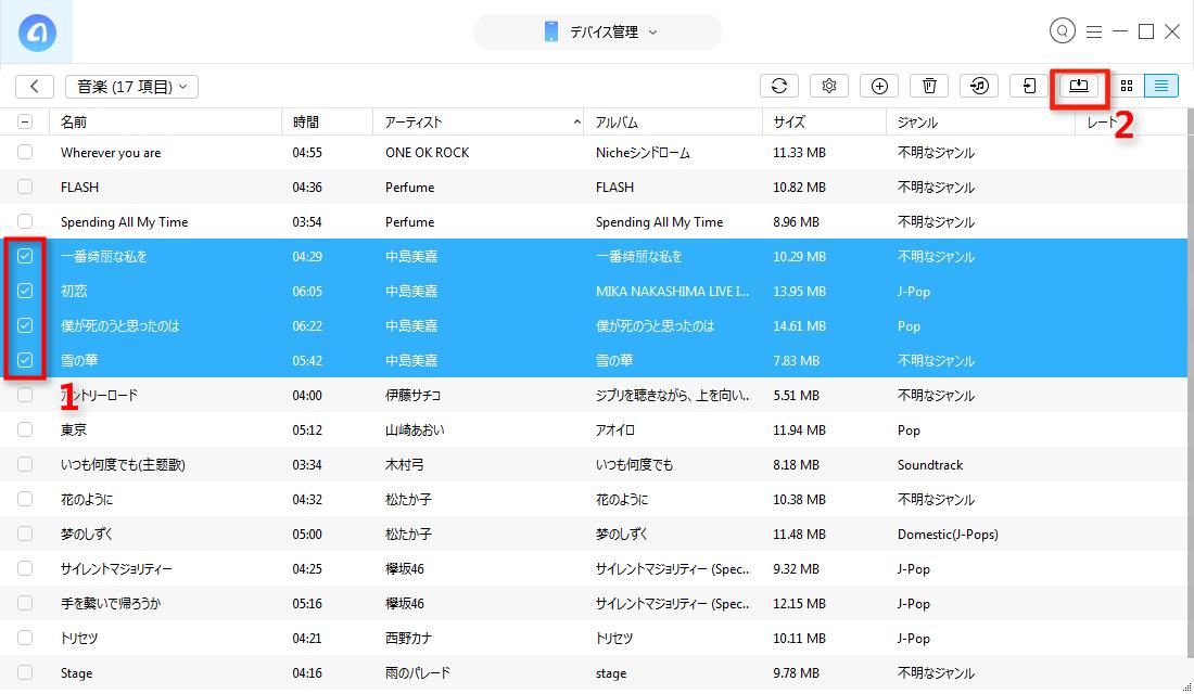 AnyTransでiPhone XのファイルをUSBメモリに保存する- Step 6