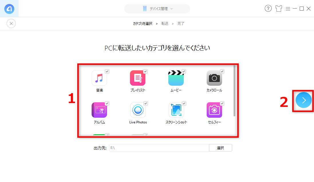 iPodのデータをパソコンに移行する Step 3